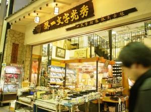 專門賣料理用刀的店