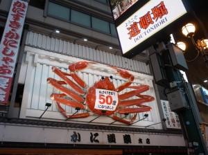 道頓堀的代表物之一:道樂螃蟹