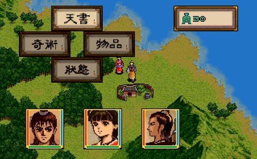 軒轅劍二遊戲剛開場,可以自由活動時